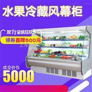 供應上海超市風幕柜_立式水果保鮮柜價格