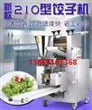 仿手工饺子机 包合式饺子机 饺子机价格