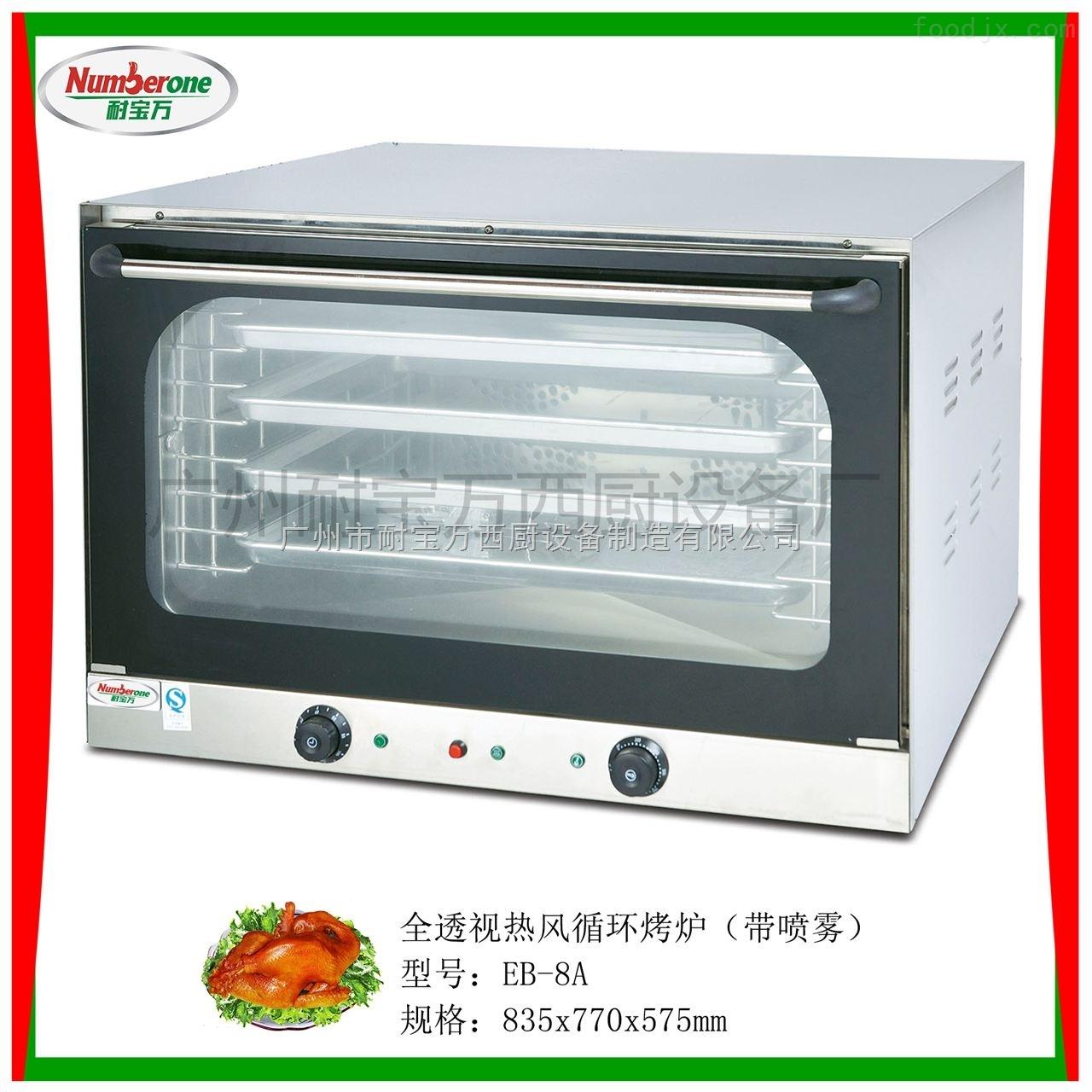 耐宝万EB-8A全热风循环电烤炉/烤箱