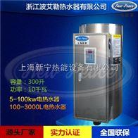 360L电热水器