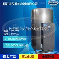 600平方米地暖用电热水器
