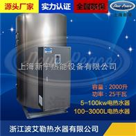 NP3000-403000L/40千瓦容积式电热水器