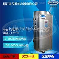 RS1500-50工业电热水器
