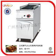 杰冠+立式燃氣火山石烤爐連柜座/廚房設備