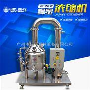 广州50L蜂蜜浓缩机 低温浓缩设备