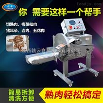 变频切肉机 全自动切肉机 切扣肉的机器
