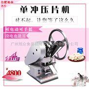 南昌全自動小型壓片機多功能壓片機