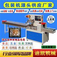 有托盒月饼自动包装机全自动月饼包装机酥饼自动包装机械设备厂家