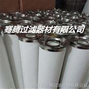 现货 LCS2HEHHPALL聚结滤芯 液压油过滤器滤芯