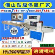厂家直销绑带包装机械,自动绑带包装机械,全自动枕式包装机