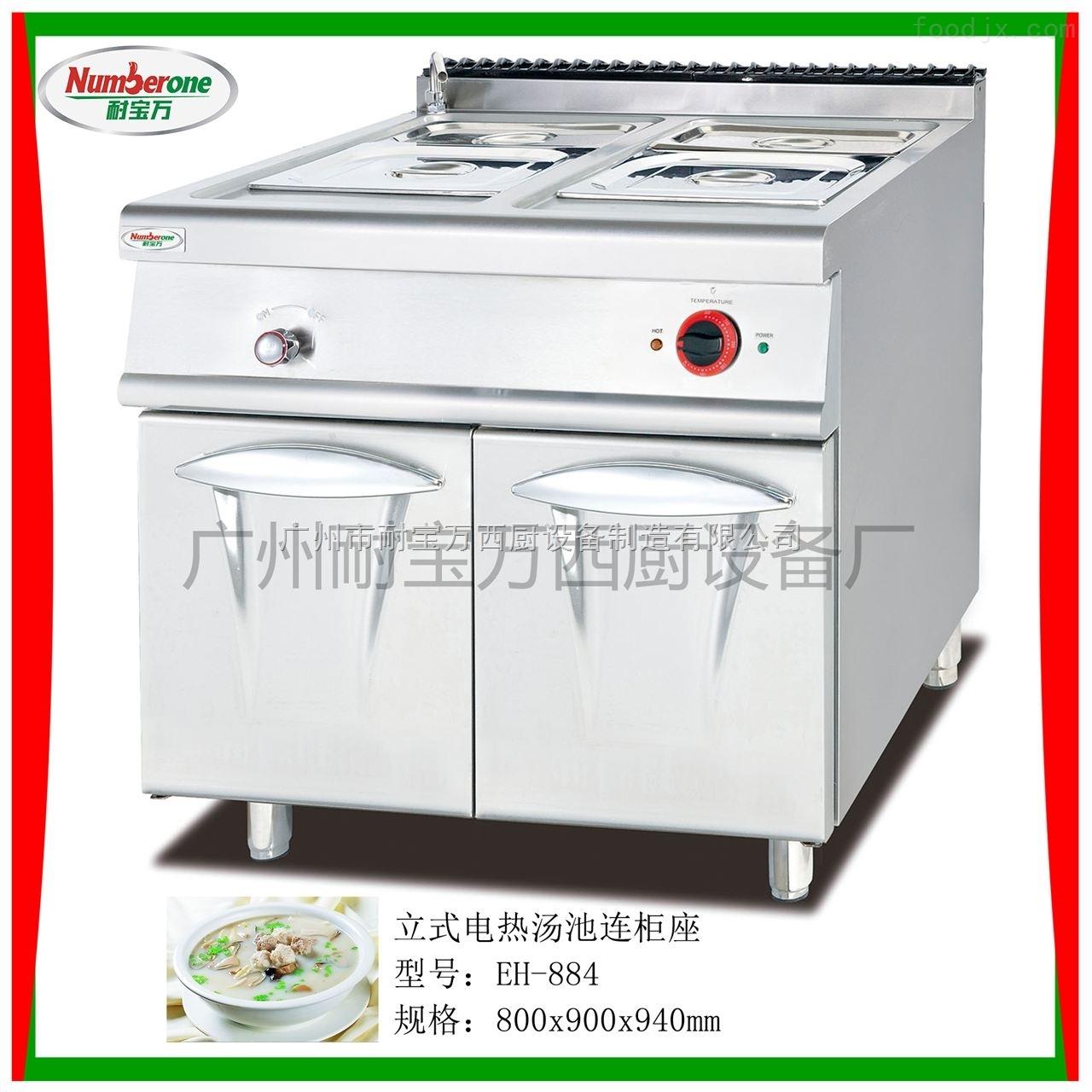 立式电热汤池连柜座/暖汤炉/保温汤池/关东煮
