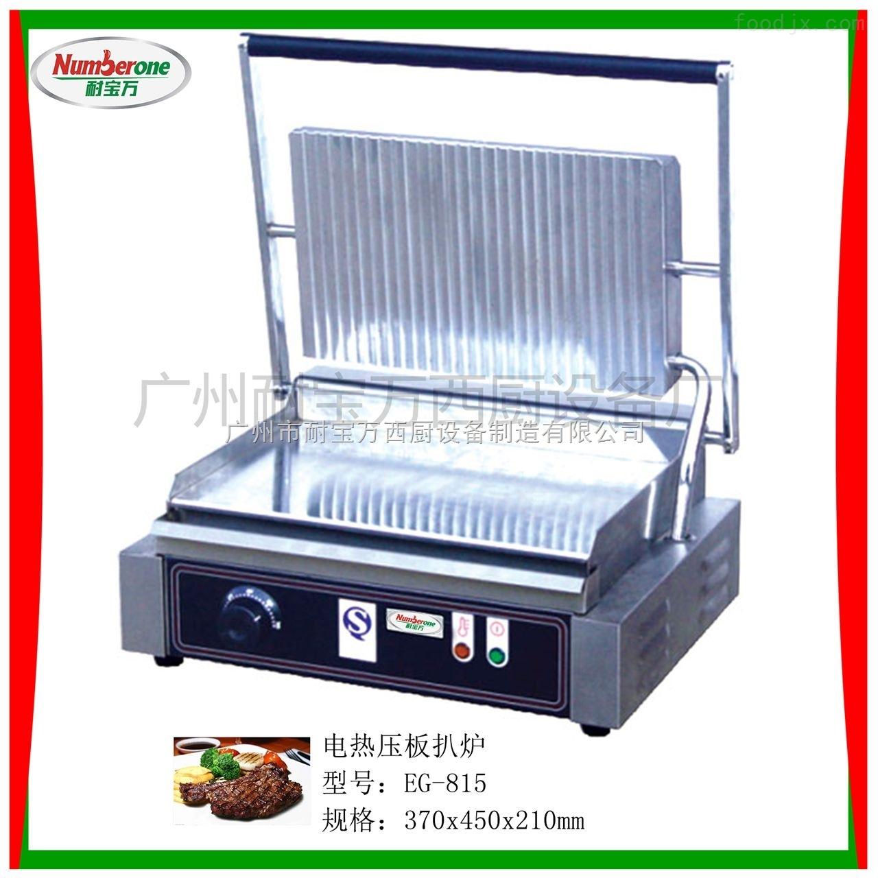 电热压板扒炉