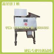 三色菜加工设备 胡萝卜切丁机 自动切菜机 大型切丁机