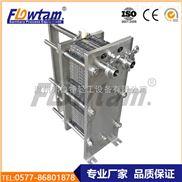 弗鲁特不锈钢BR系列板式换热器 水水板式热交换器 换热器板片