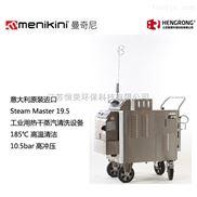 Menikini/曼奇尼 意大利進口工業高溫高壓蒸汽清潔機清洗機steam