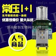中药煎药机价格东华原YJ20/1+1(50-250)煎药机价格
