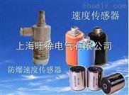 SD系列速度传感器优惠