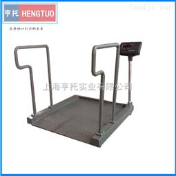 300kg医用病人称重轮椅秤 透析电子体重秤