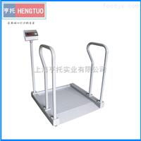 医疗透析电子秤 医用300kg带扶手轮椅秤
