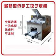 供应小型饺子皮机商用仿手工饺子皮机