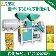 供应玉米面加工机 玉米清选机 玉米加工设备 玉米脱皮打糁机生产厂家