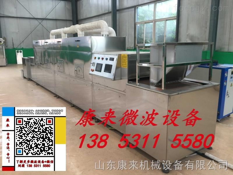 微波农副产品杀菌隧道炉设备,大产量烘干杀菌隧道炉