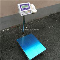 面板不锈钢材质防水电子台秤 30公斤带打印电子台秤