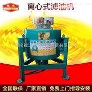 食用油离心式滤油机滤