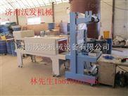 济南玻璃水收缩机  烟台矿泉水收缩机  塑包机厂家-沃发机械