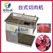 肉類加工設備 臺式切肉機