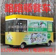 lulu33-電動小吃車房車,路路順四輪電動小吃車,街景多功能餐車