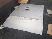 制药厂500kg带引坡不锈钢平台称 1.2*1.2m1T不锈钢打印电子地磅