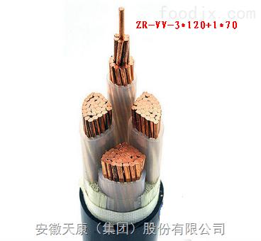 ZR-VV-3*120+1*70电力电缆