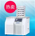 小型冷冻干燥机食品冻干机直销