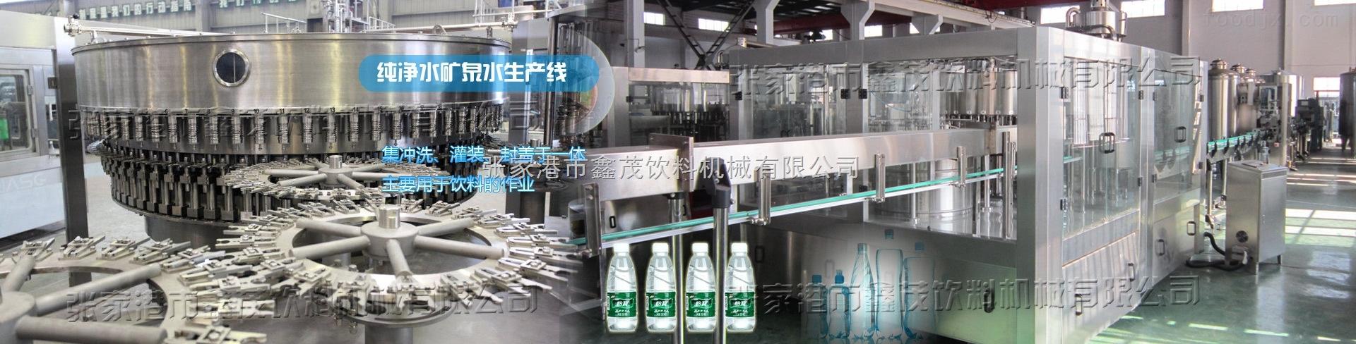 灌装纯净水灌装饮用水灌装矿泉水设备