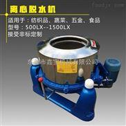 惠州三足式离心脱水机 大型蔬菜甩干机高效减震节能