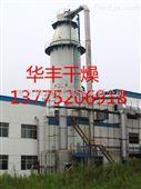 QPG气流式喷雾干燥机