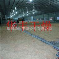 DWT虾米专用带式烘干设备