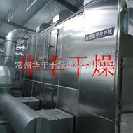 DWT土豆烘干机