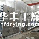 南瓜粉专用脱水干燥机