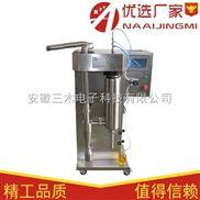 实验型喷雾干燥机yc015,鑫翁小型喷雾干燥设备
