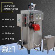 旭恩80KG全自动燃油蒸汽发生器商用不锈钢柴油蒸汽锅炉