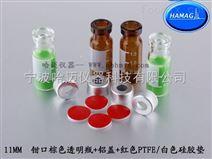 2ML玻璃样品瓶、钳口顶空瓶、色谱进样瓶