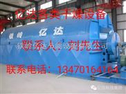 阜新管式干燥机
