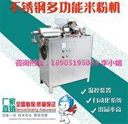 不锈钢米粉机多少钱一台?