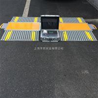 重庆30吨无线便携式轴重仪厂家 车辆超限检测100T移动式地磅