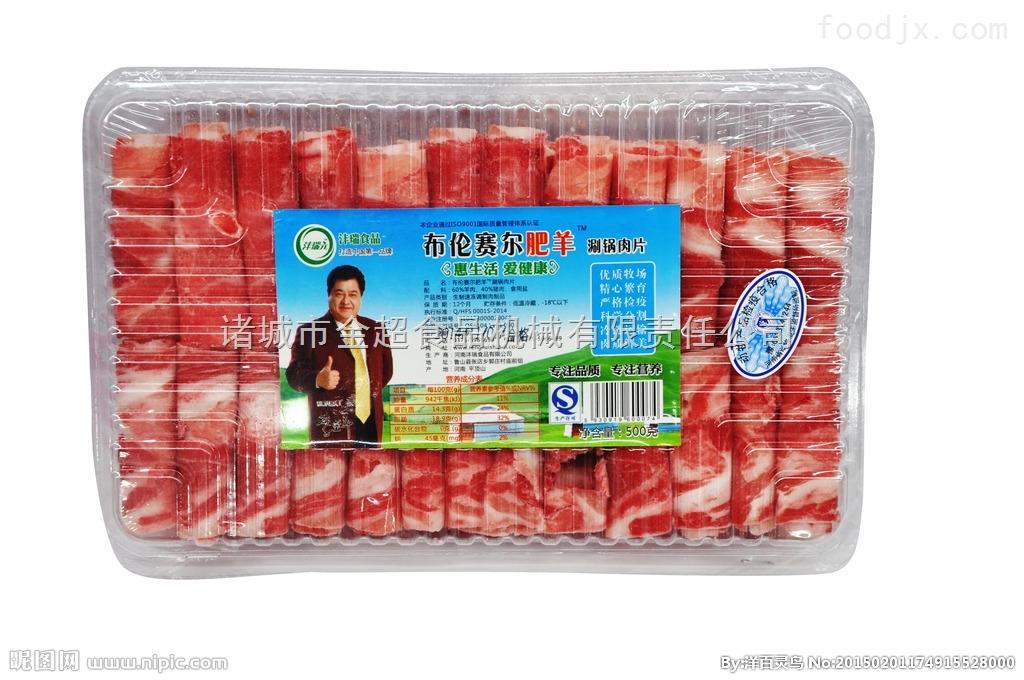 羊肉卷封口机