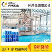CXP-AF-TL-噸箱無菌灌裝機