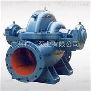 广州-广一S型单级双吸中开泵-水泵维修