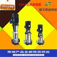CDLF型不銹鋼立式多級泵